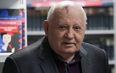 Горбачев: политика Трампа в сфере ядерного разоружения ведет мир к стратегическому хаосу
