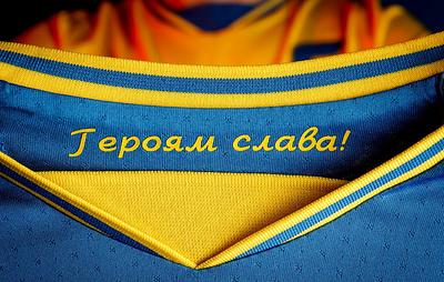 Ассоциация футбола Украины сделала официальными лозунги Слава Украине! и Героям слава!