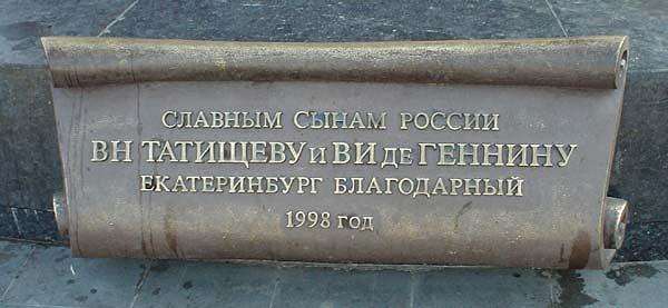 Элемент памятника основателям города Г. В. де Геннину и В. Н. Татищеву на площади Труда в Екатеринбурге