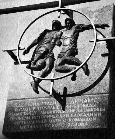"""Стадион """"Динамо"""". Барельеф в честь первого футбольного матча 1942 года."""