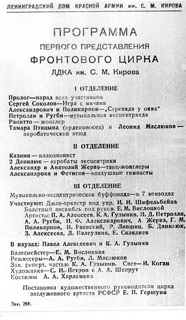 Программа первого представления фронтового цирка.