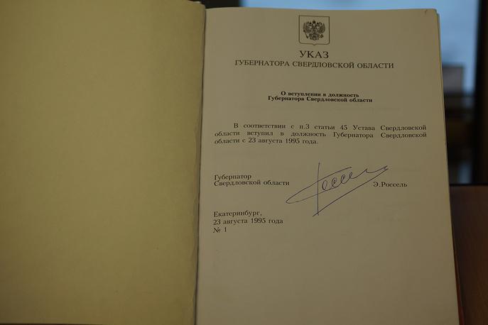 Указ о вступлении в должность губернатора Свердловской области Эдуарда Росселя. Архивные документы на выставке, приуроченной к 80-летию Свердловской области