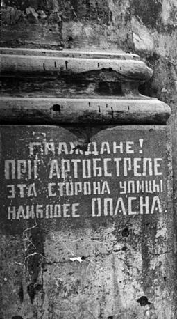 Табличка с предупреждением на одном из зданий  на проспекте 25-го Октября(Невском проспекте) в Ленинграде