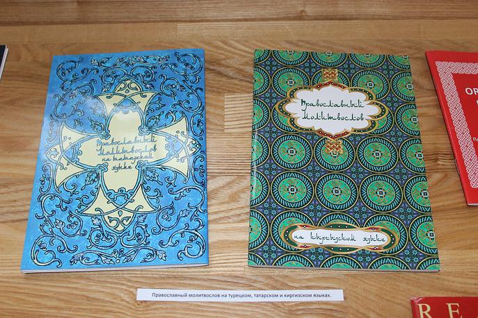 Православный молитвослов на татарском и киргизском языках