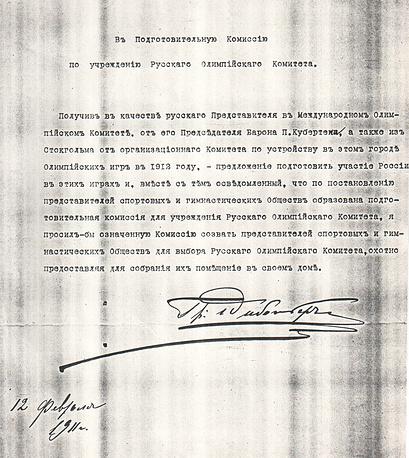 Обращение графа Георгия Рибопьера к русским спортивным организациям с призывом участвовать в Олимпийских играх в Стокгольме.1912 г.