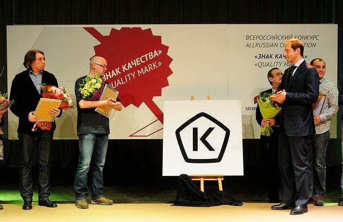 На церемонии оглашения победителя - Дмитрий Мордвинцев, Игорь Добрун и министр промышленности и торговли Денис Мантуров