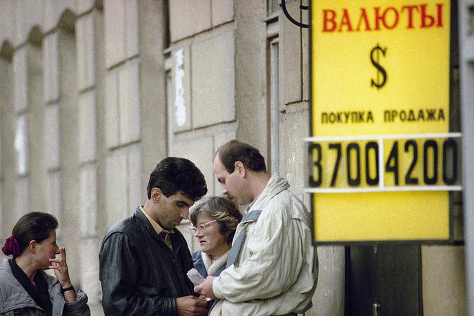 Обмен валюты, курс 3926 рублей за доллар, 1994 год