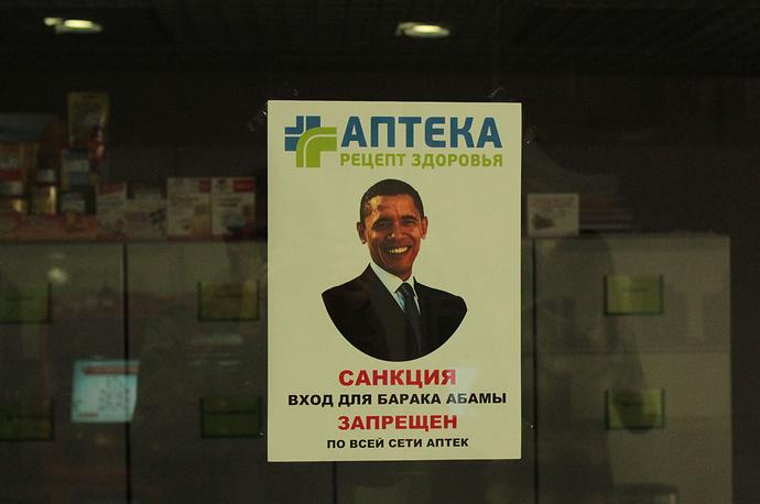 Руководитель одной из сети аптек в Петрозаводске также выразил свое отношение к президенту США, повесив объявление о запрете входа в аптеку