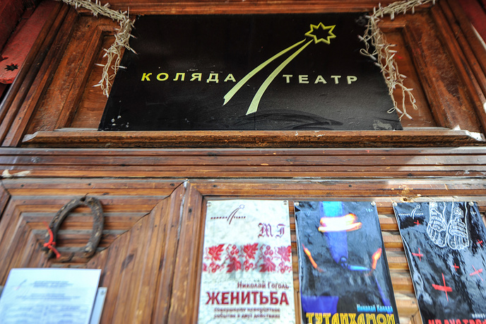 "Старое здание ""Коляда-театра"""
