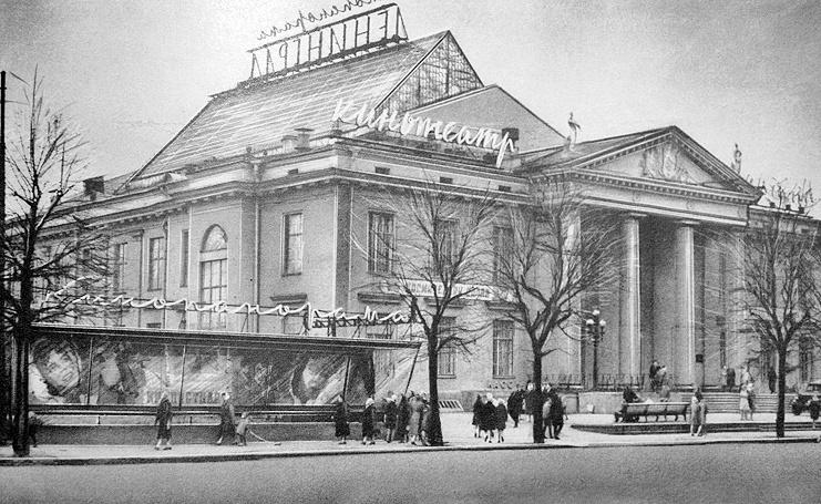"""Панорамный кинотеатр """"Ленинград"""".  1955—1965г."""