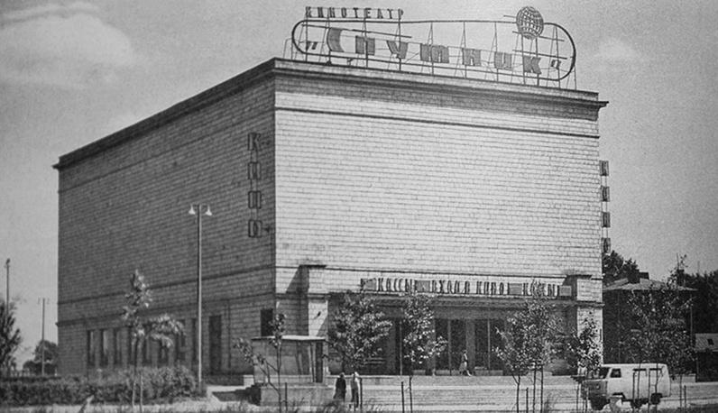 """Кинотеатр """"Спутник"""". 60-е годы."""
