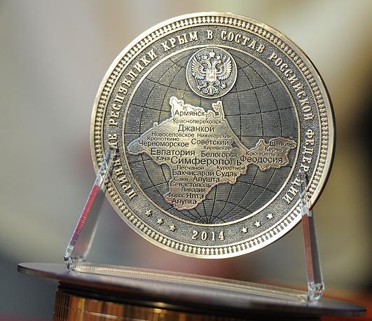 Памятная серебряная монета, посвященная присоединению Крыма к России