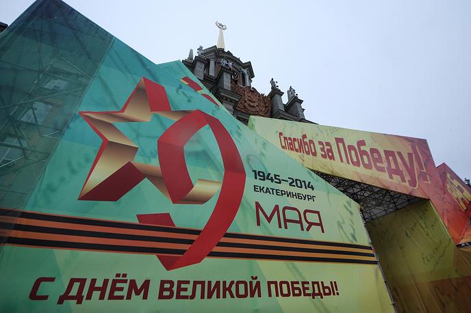Подготовка Екатеринбурга к празднику