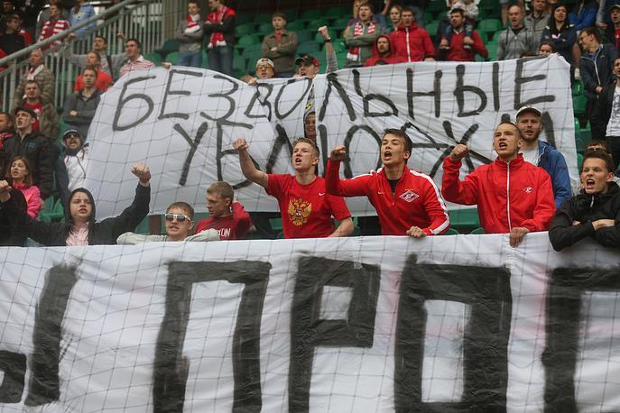 """Болельщики """"Спартака"""""""