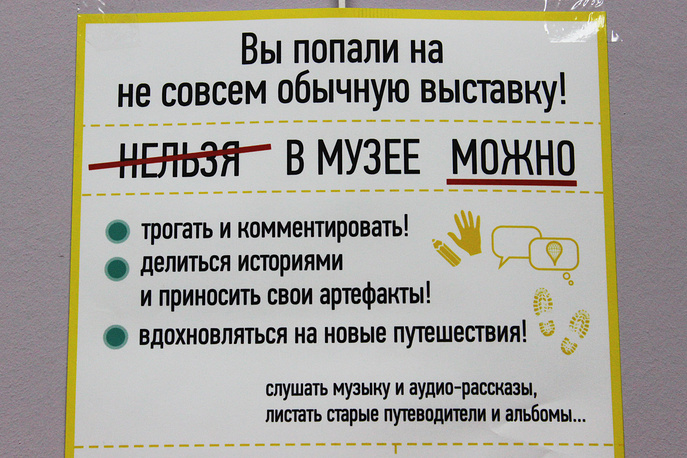 """Интерактивная выставка """"Искусствой путешествий"""""""