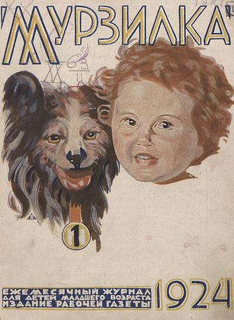 """Первая обложка журнала """"Мурзилка"""". Номер за январь 1924 года"""