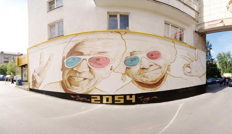 """Стенограффия-2011"". Екатеринбург. Улица Шейнкмана, 45"
