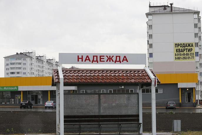 В Крымске для пострадавших было построено более 30 многоквартирных домов. На фото: микрорайон Надежда