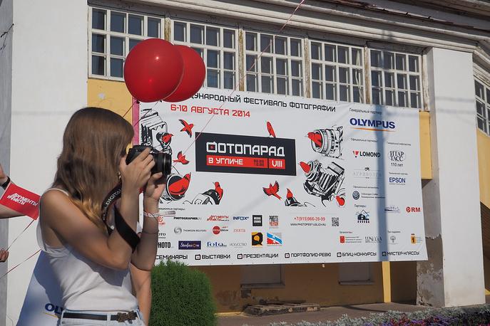 """В день открытия VIII Международного фестиваля фотографии """"Фотопарад в Угличе"""" 2014"""