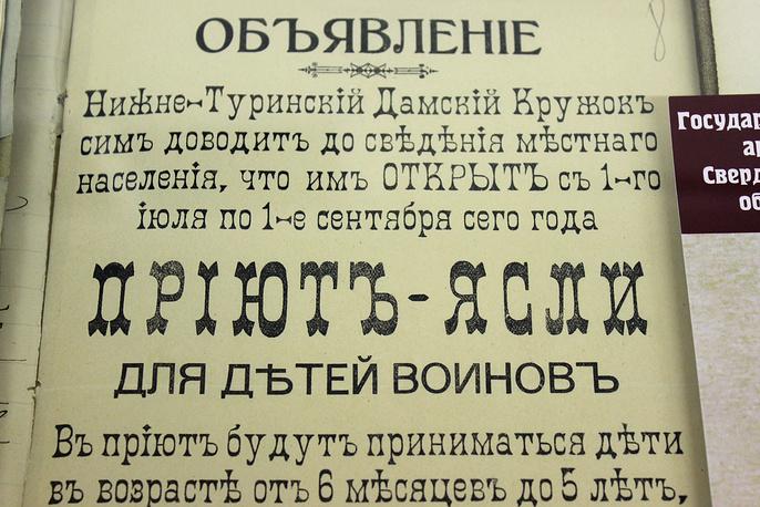 """На выставке """"Экономика Урала накануне и в годы Первой мировой войны"""""""