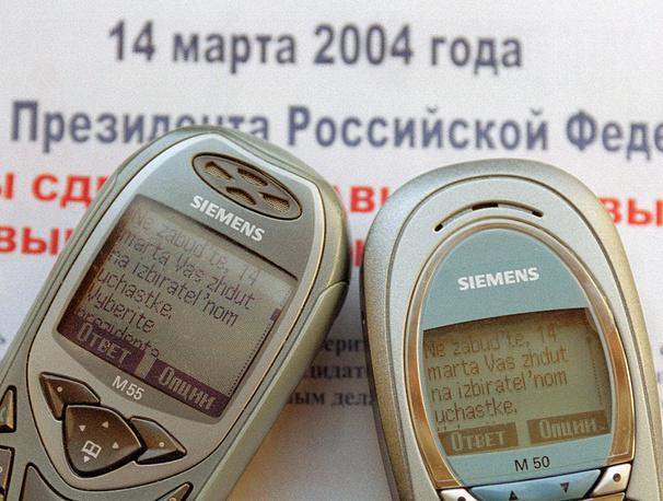 Агитационная SMS-рассылка с призывом прийти на выборы президента и отдать свой голос за того или иного кандидата, март 2004 года
