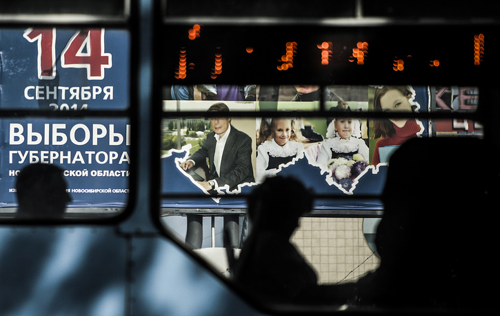 Информационный билборд избирательной комиссии Новосибирской области о предстоящих выборах
