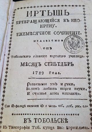 Первая сибирская книга. 1789 год