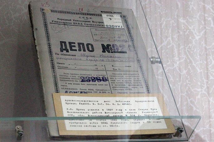 Архивно-следственное дело Рейнальда Шульца. 1945 год