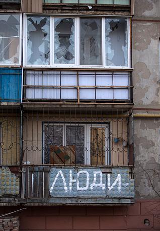 """На стенах многих домов Первомайска можно увидеть надписи """"Люди в подвале"""". Как объяснил корр. ТАСС один из оставшихся в городе, это делается для того, чтобы в случае разбора завалов спасатели знали, где искать живых"""