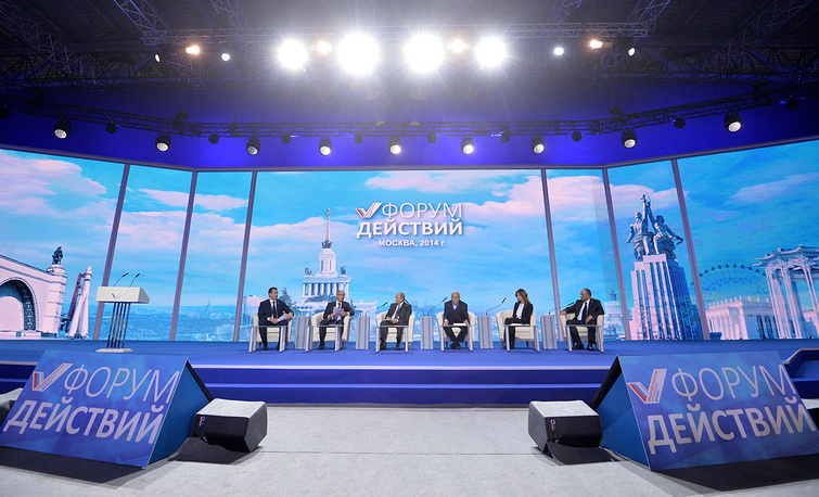 Пленарное заседание Форума действий ОНФ