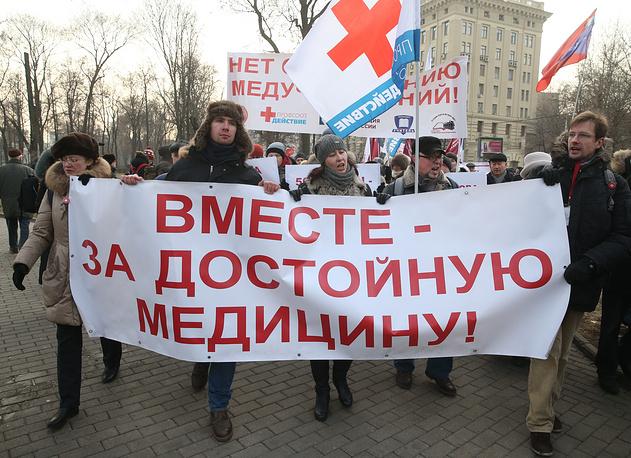 В ходе митинга участники приняли резолюцию, в которой потребовали проведения реформы системы здравоохранения гласно и открыто, с обсуждением ее с профессиональным медицинским сообществом