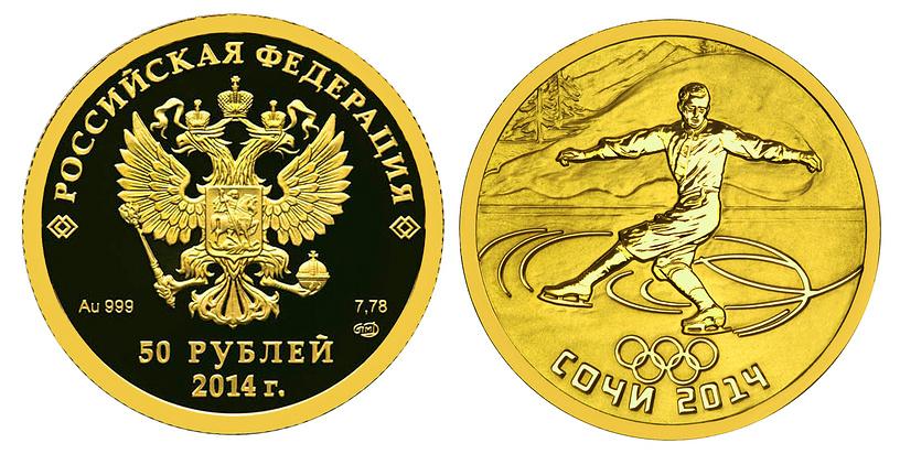 """Золотая памятная монета """"Фигурное катание"""" (из серии """"XXII Олимпийские зимние игры и XI Паралимпийские игры 2014 года в Сочи"""") номиналом  50 руб. Изготовлена из золота 999-й пробы. Вес - 7,89 г"""