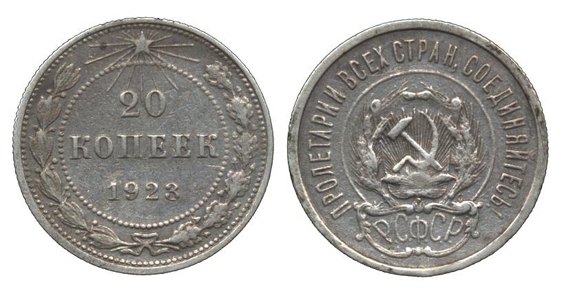 Серебряные  монеты 1923 года