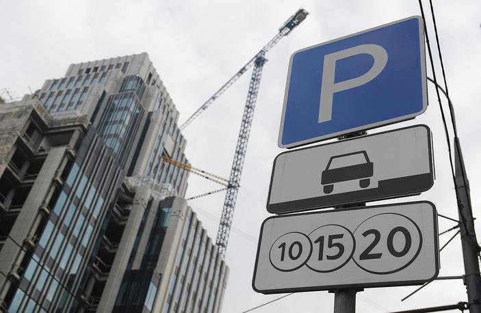 Дорожный знак платной парковки на одной из улиц города