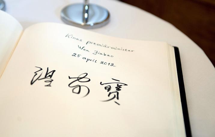 Подпись премьера госсовета КНР в 2003-2013 годах Вэнь Цзябао в книге посетителей шведского парламента