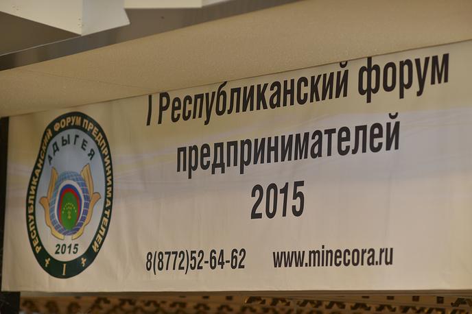 Первый республиканский форум предпринимателей Адыгеи
