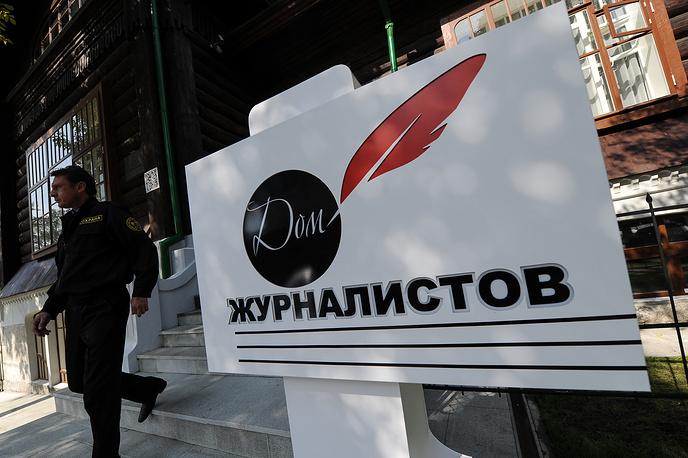 Дом журналистов в Екатеринбурге на улице Клары Цеткин