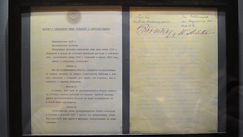 Договор о ненападении между Германией и СССР /Москва, 23 августа 1939 год/