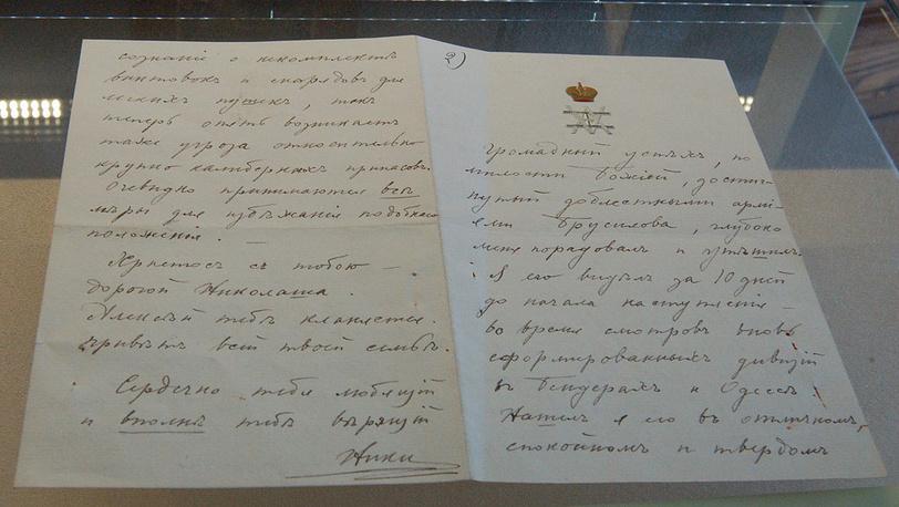 """Письмо Николая II Великому князю Николаю Николаевичу с подписью """"Сердечно тебя любящий и вполне тебе верящий, Ники"""", 16 июня 1916 года"""