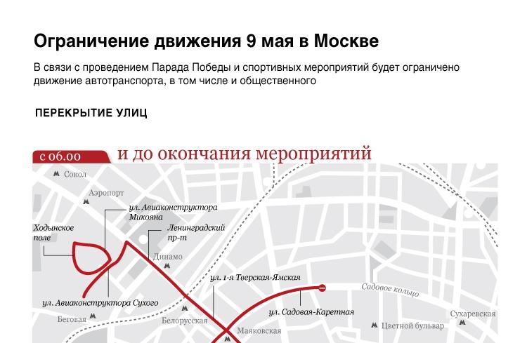 Ограничение движения 9 мая в Москве