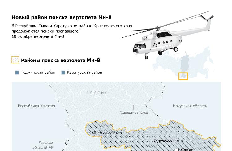 Новый район поиска вертолета Ми-8