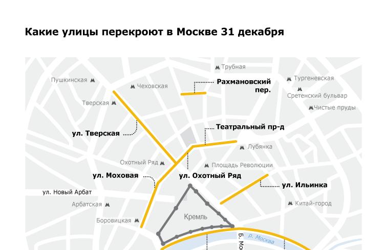 Какие улицы перекроют в Москве 31 декабря