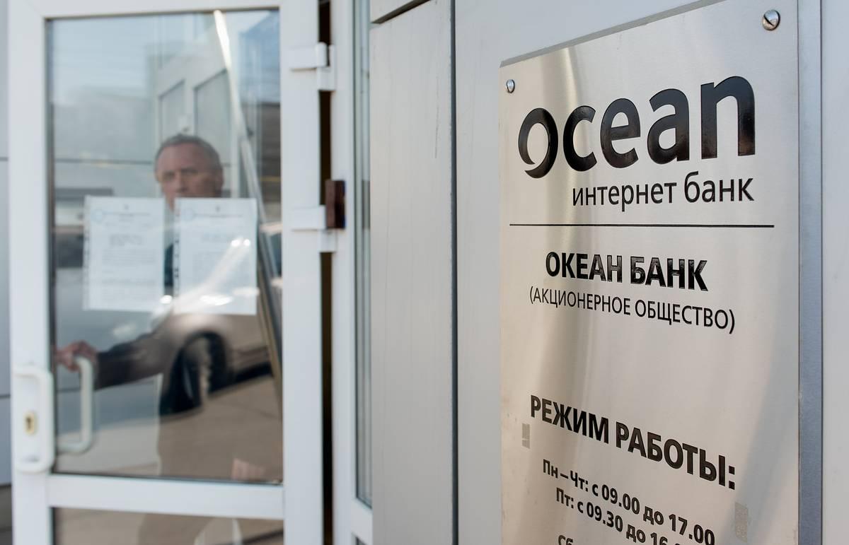"""ЦБ отозвал лицензию у Океан банка и банка """"Пульс Столицы"""""""