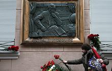 Мемориальная доска политику Евгению Примакову на фасаде дома в Скатертном переулке, где он жил с 1996 по 2015 год