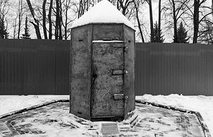 Бронированная будка использовалась для укрытия от артобстрелов и бомбежек дежурной сменой фильтроотстойного цеха.