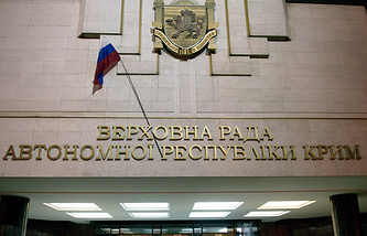 Russian flag at the entrance to Crimea's Supreme Council (archive)