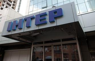 Office of the Ukrainian TV channel Inter