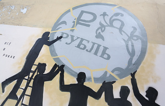 A graffiti depicting Russian ruble