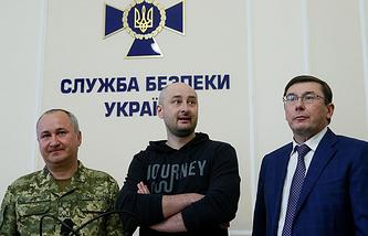 Head of Ukraine's State Security Service Vassily Gritsak, Arkady Babchenko and Ukraine's Prosecutor-General Yuriy Lutsenko