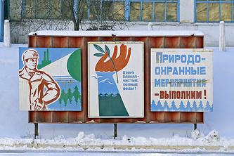 Стенд на территории Байкальского целлюлозно-бумажного комбината